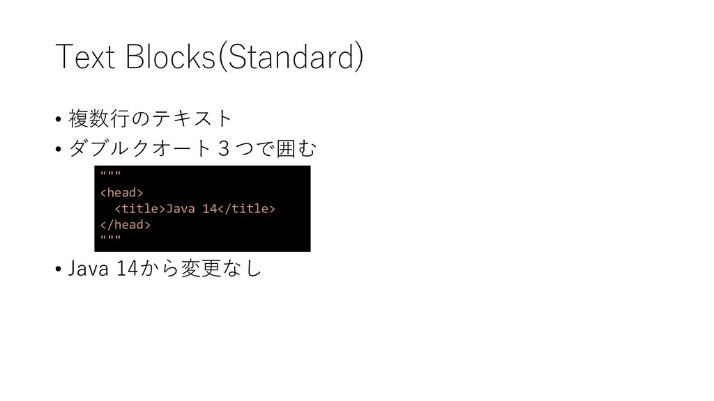 Text Blocks(Standard) • 複数行のテキスト • ダブルクオート3つで囲む...