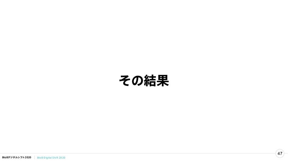 47 #UP#σδλϧγϑτ #UP#%JHJUBM4IJGU ͦͷ݁Ռ