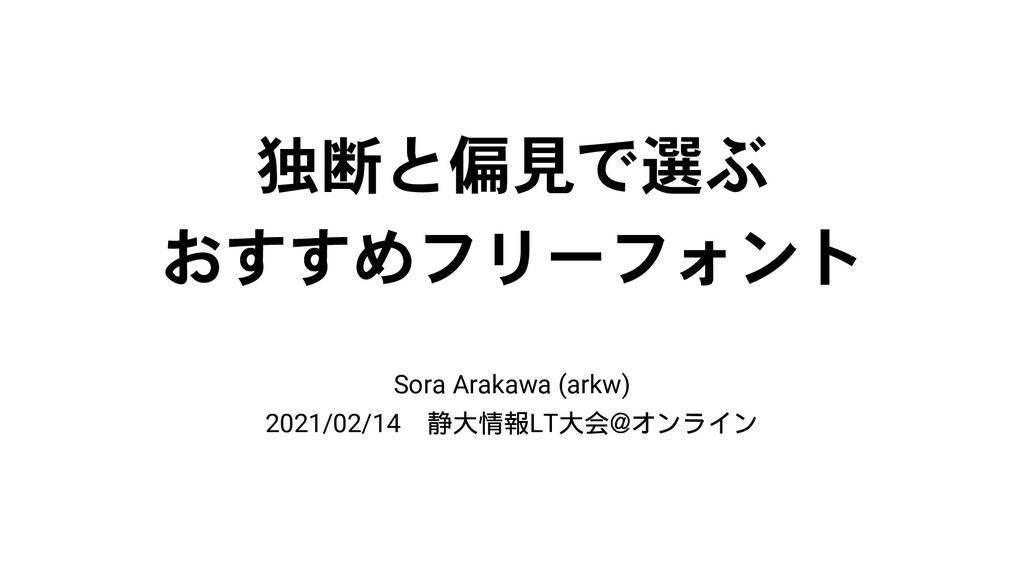 独断と偏見で選ぶ おすすめフリーフォント Sora Arakawa (arkw) 2021/0...