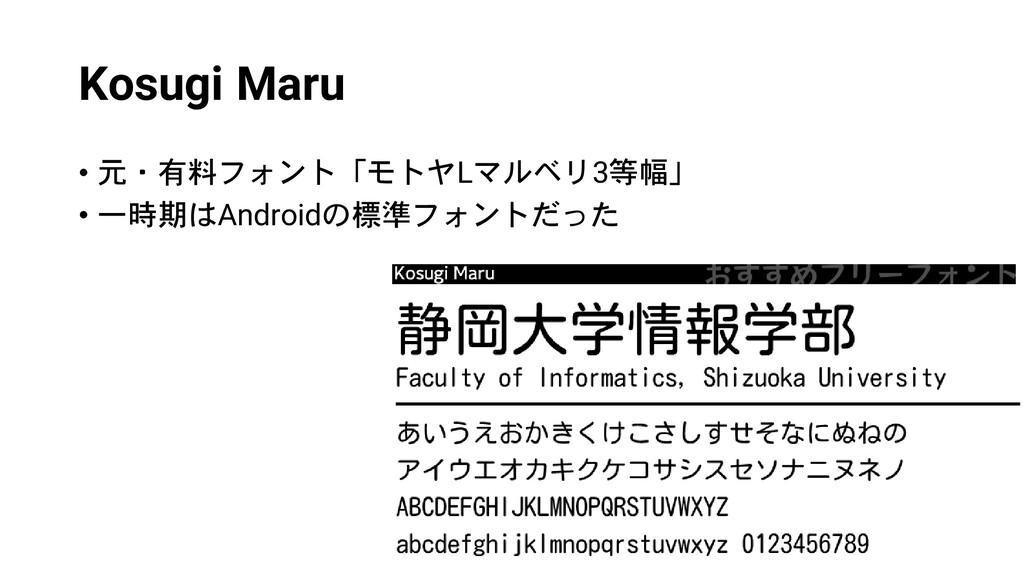 Kosugi Maru • 元・有料フォント「モトヤLマルベリ3等幅」 • 一時期はAndro...