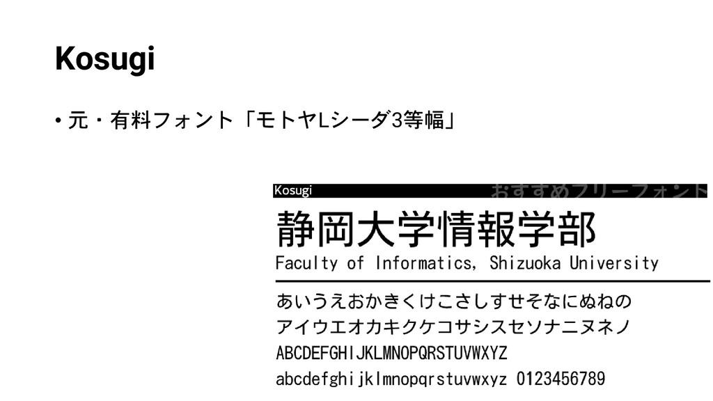 Kosugi • 元・有料フォント「モトヤLシーダ3等幅」