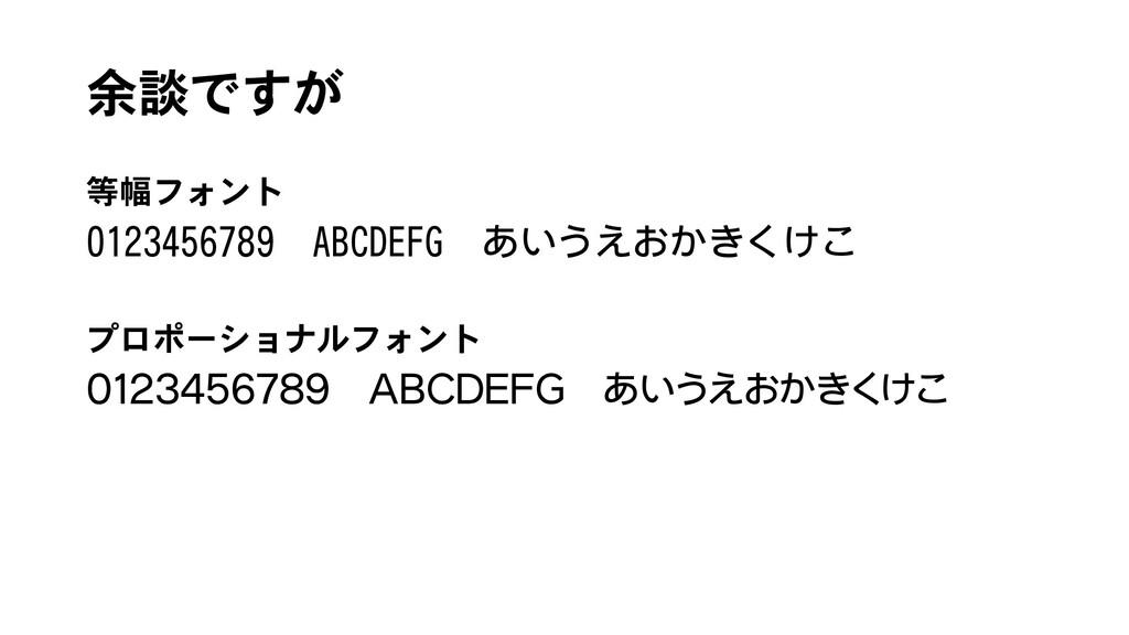 余談ですが 等幅フォント 0123456789 ABCDEFG あいうえおかきくけこ プロポー...