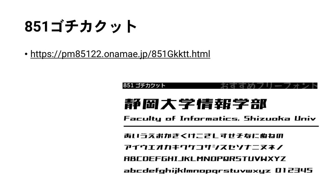 851ゴチカクット • https://pm85122.onamae.jp/851Gkktt....