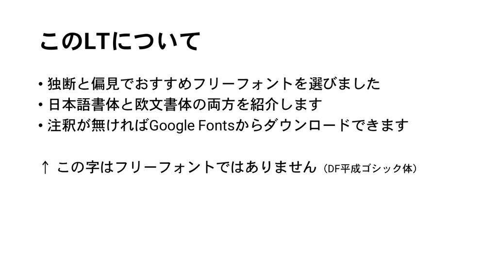 このLTについて • 独断と偏見でおすすめフリーフォントを選びました • 日本語書体と欧文書体...
