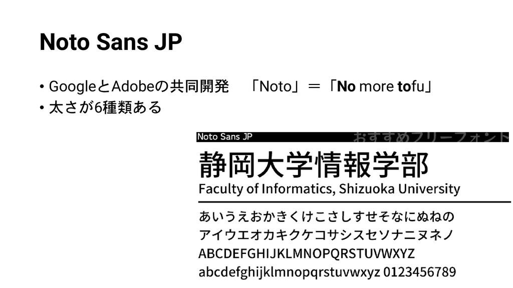 Noto Sans JP • GoogleとAdobeの共同開発 「Noto」=「No mor...