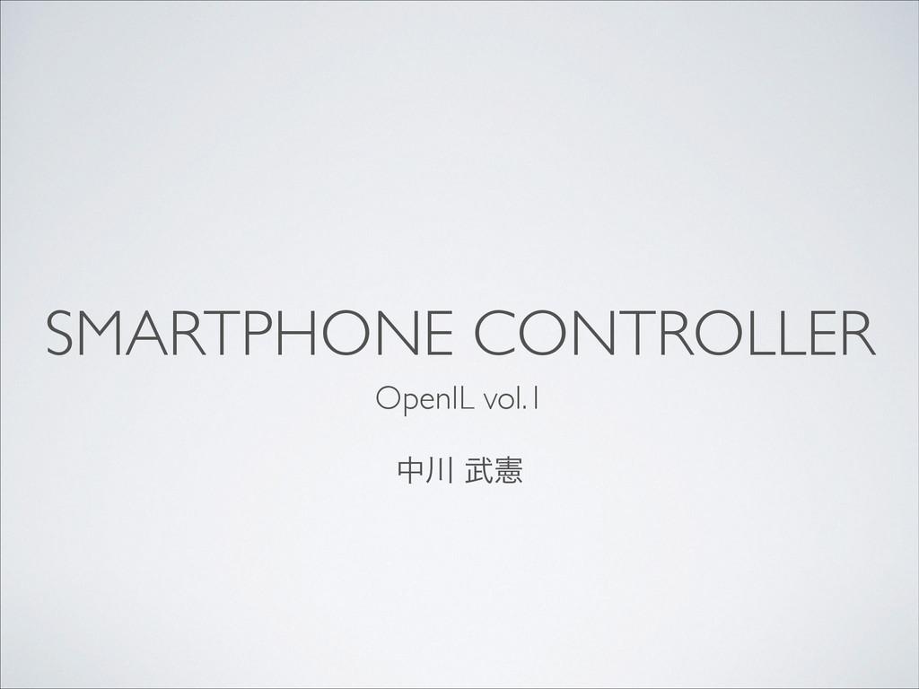SMARTPHONE CONTROLLER OpenIL vol.1 த ݑ
