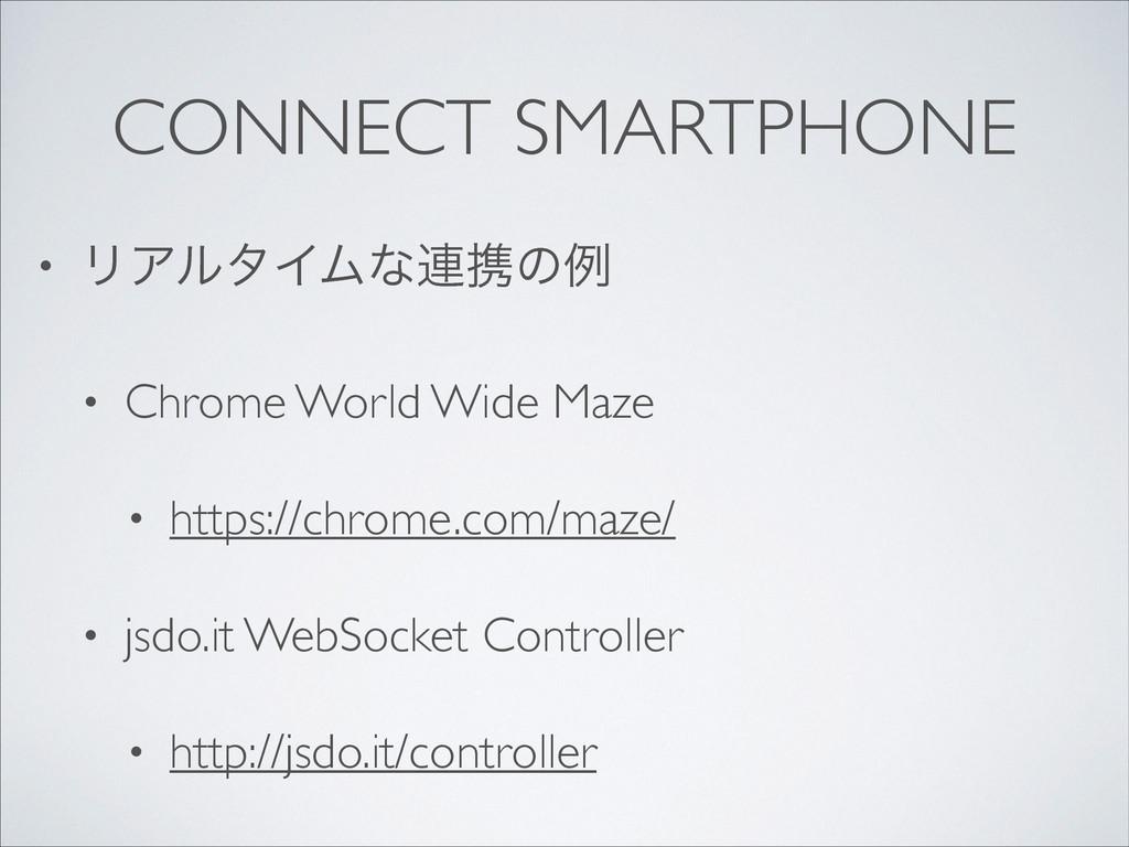CONNECT SMARTPHONE • ϦΞϧλΠϜͳ࿈ܞͷྫ  • Chrome Wo...