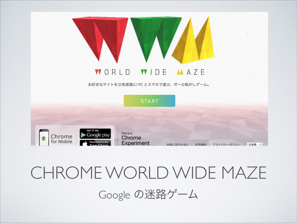 CHROME WORLD WIDE MAZE Google ͷ໎࿏ήʔϜ