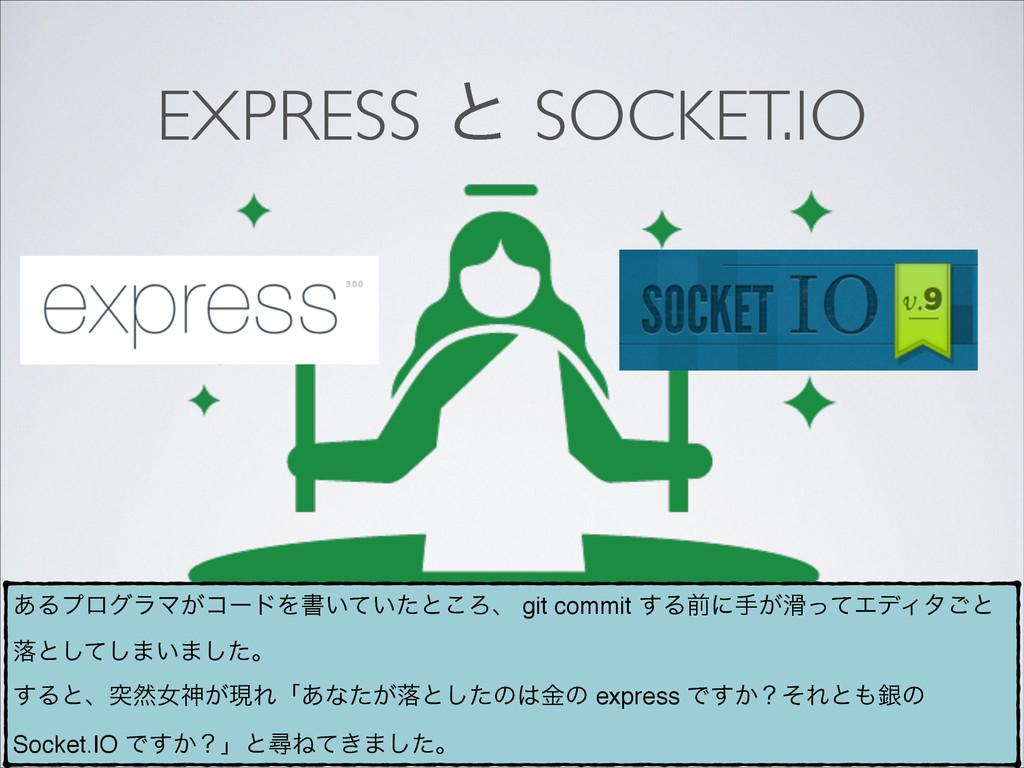 EXPRESS ͱ SOCKET.IO ͋ΔϓϩάϥϚ͕ίʔυΛॻ͍͍ͯͨͱ͜Ζɺ git c...