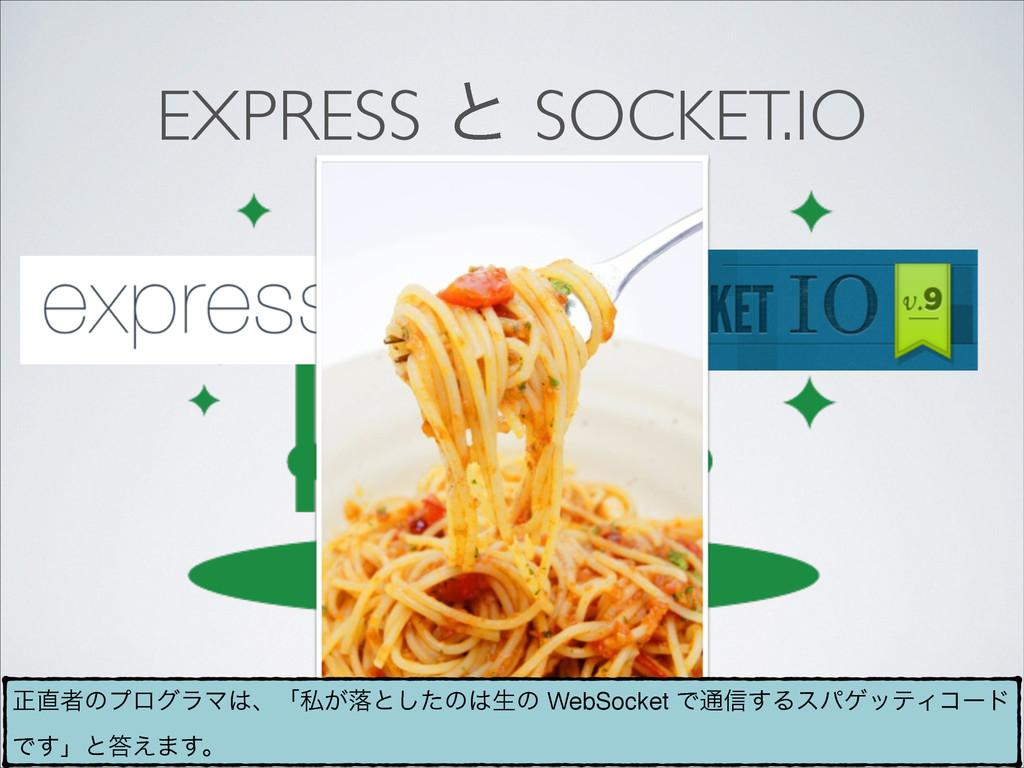 EXPRESS ͱ SOCKET.IO ਖ਼ऀͷϓϩάϥϚɺʮࢲ͕མͱͨ͠ͷੜͷ WebS...