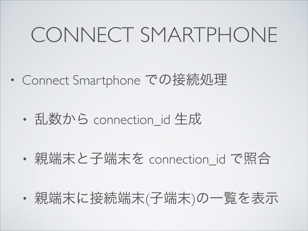 CONNECT SMARTPHONE • Connect Smartphone Ͱͷଓॲཧ...
