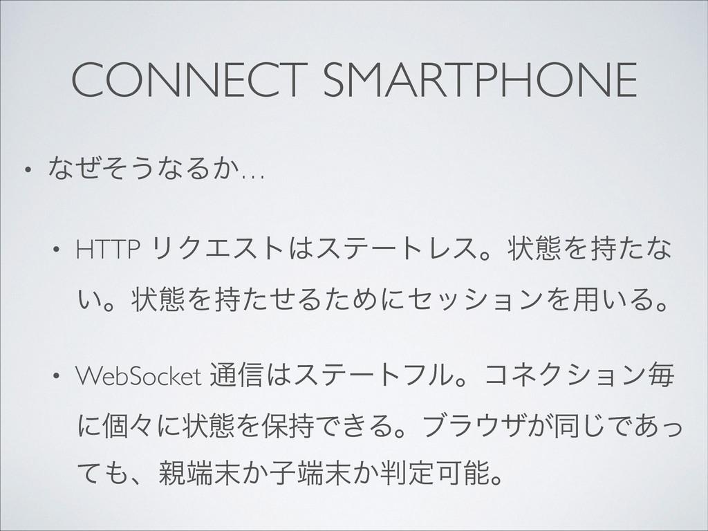 CONNECT SMARTPHONE • ͳͥͦ͏ͳΔ͔…  • HTTP ϦΫΤετε...