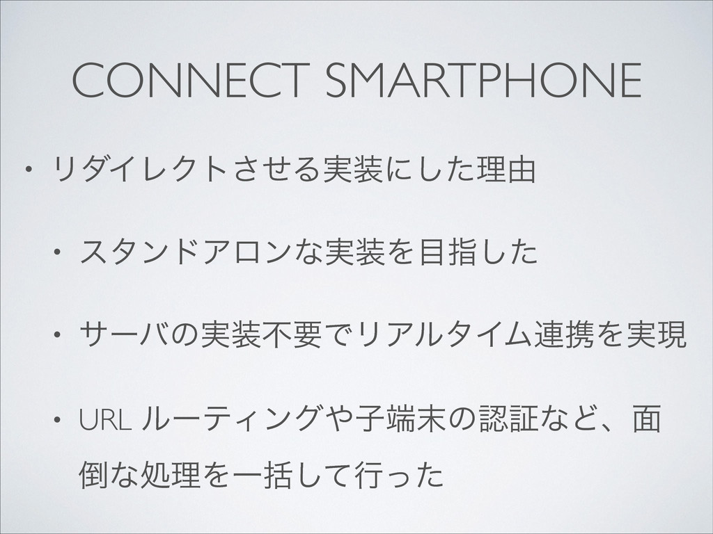 CONNECT SMARTPHONE • ϦμΠϨΫτͤ͞Δ࣮ʹͨ͠ཧ༝  • ελϯυ...