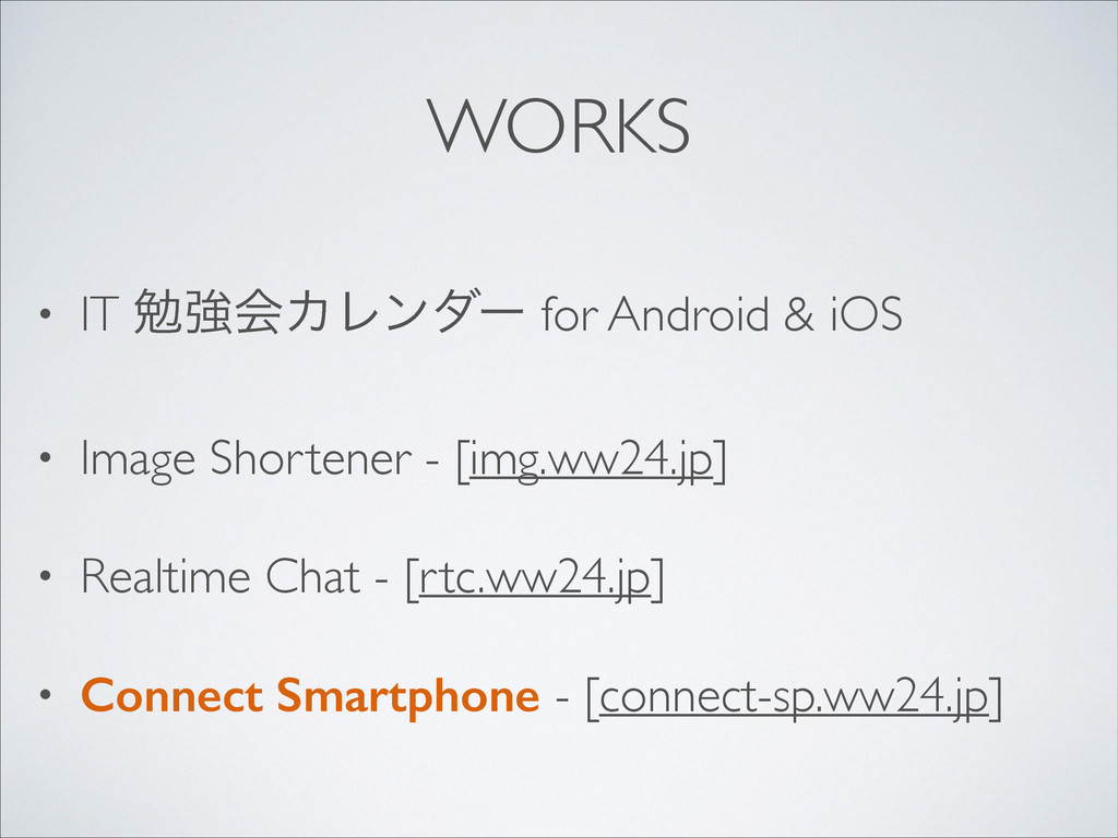 WORKS • IT ษڧձΧϨϯμʔ for Android & iOS	 