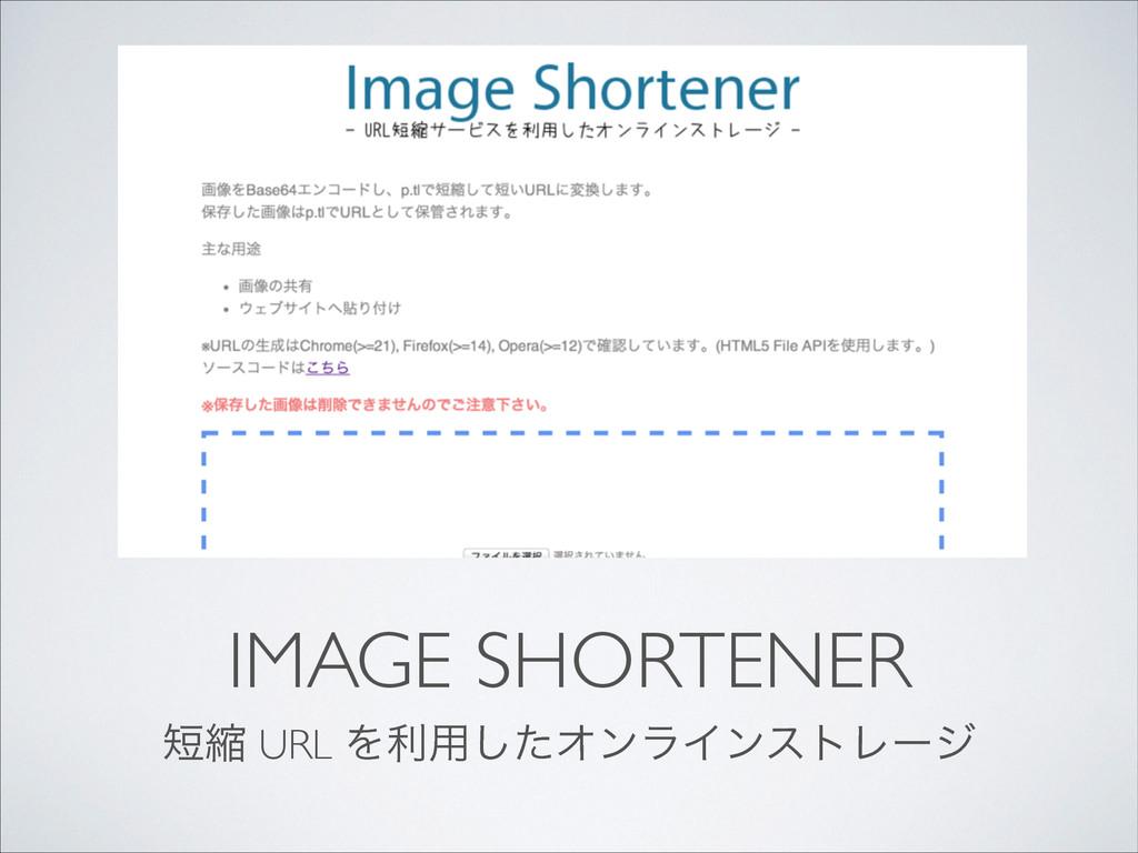 IMAGE SHORTENER ॖ URL Λར༻ͨ͠ΦϯϥΠϯετϨʔδ