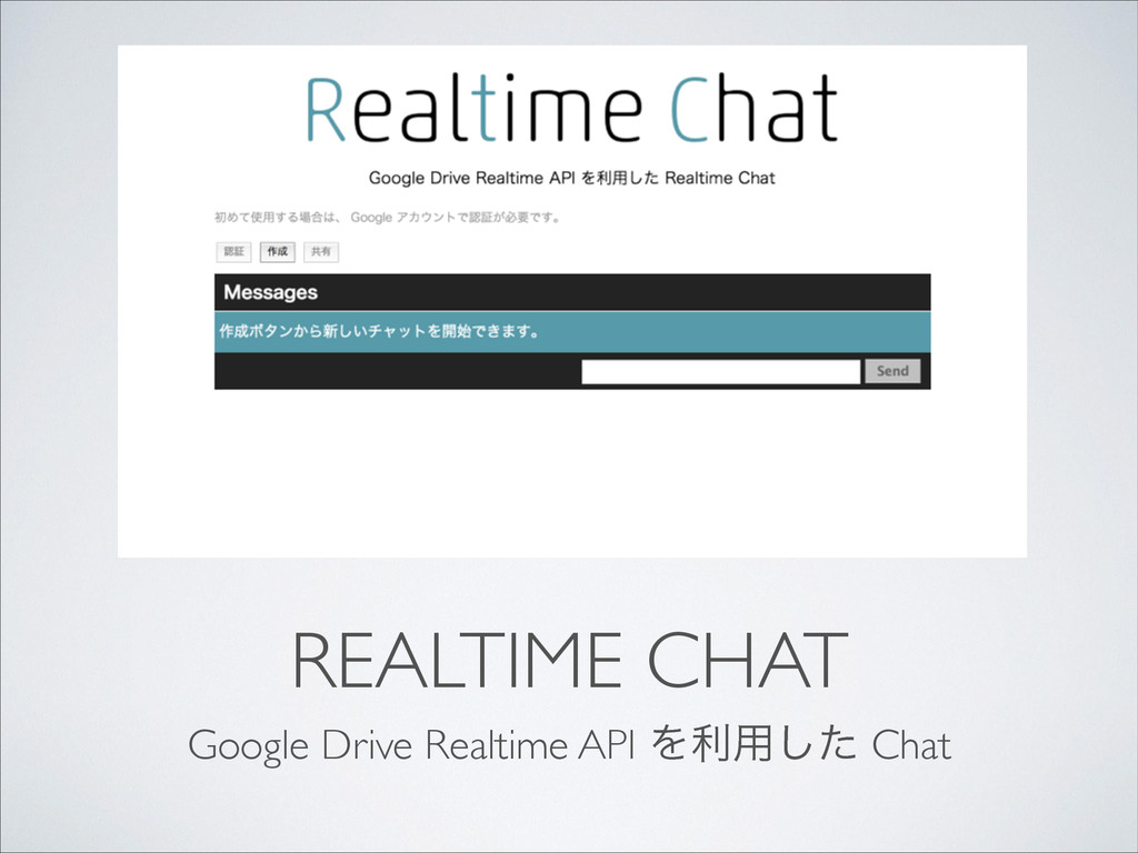 REALTIME CHAT Google Drive Realtime API Λར༻ͨ͠ C...