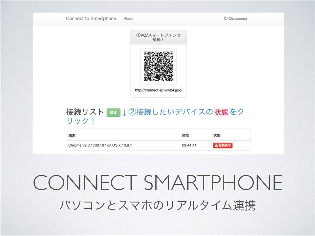 CONNECT SMARTPHONE ύιίϯͱεϚϗͷϦΞϧλΠϜ࿈ܞ