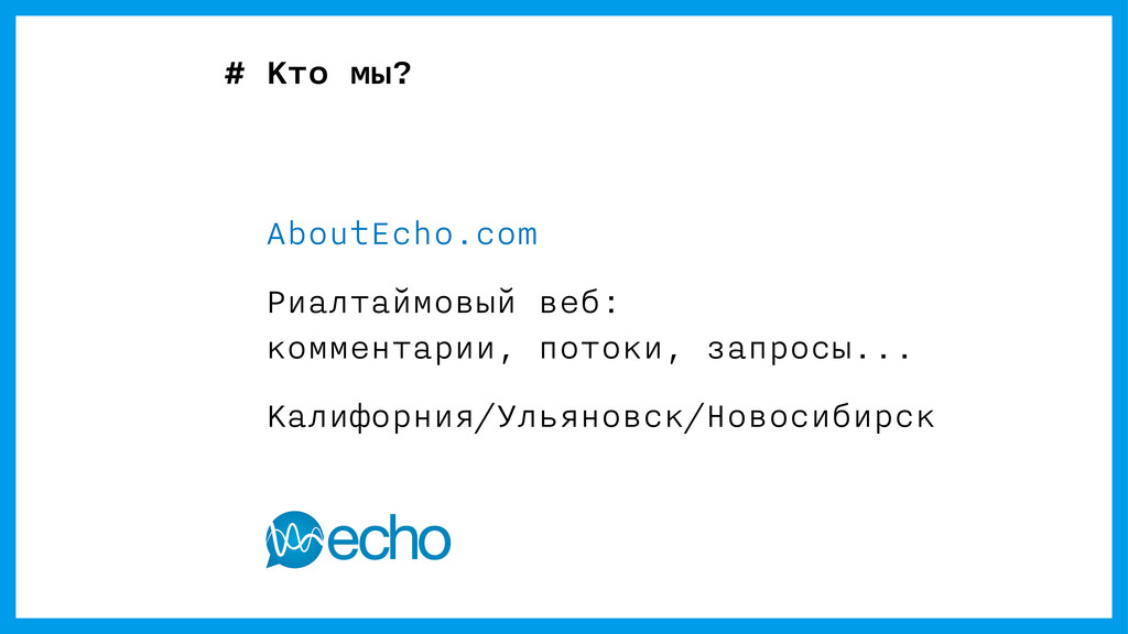 # Кто мы? AboutEcho.com Риалтаймовый веб: комме...