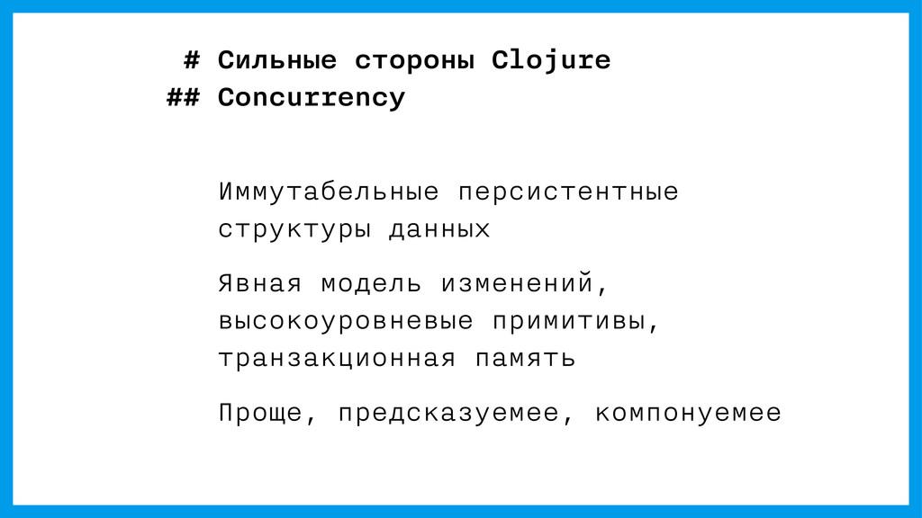 # Сильные стороны Clojure ## Concurrency Иммута...