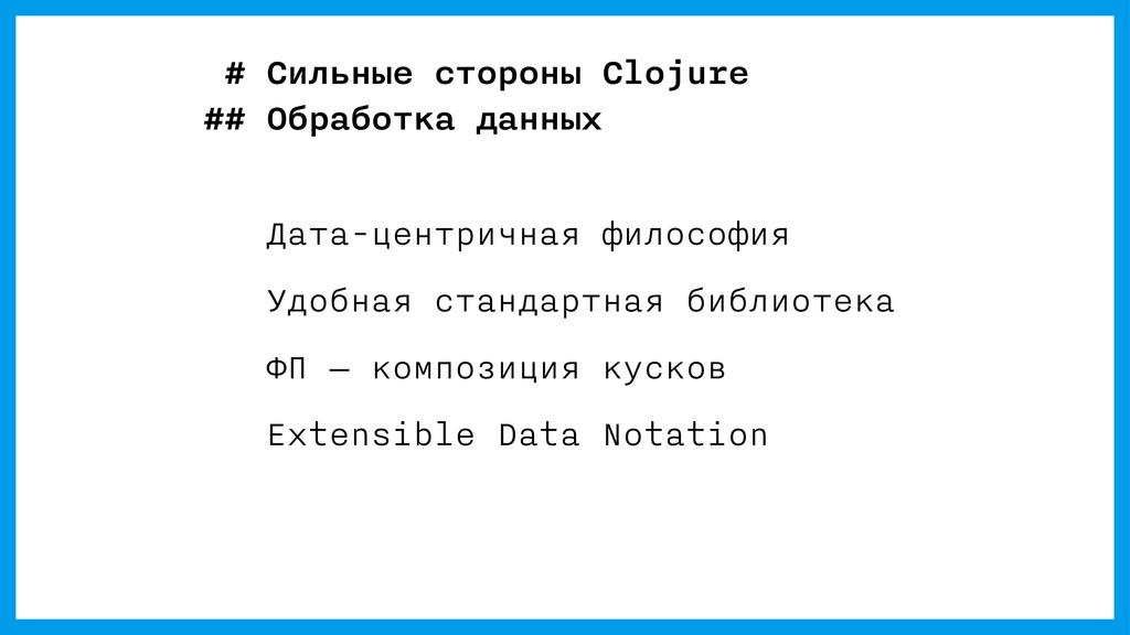 # Сильные стороны Clojure ## Обработка данных Д...