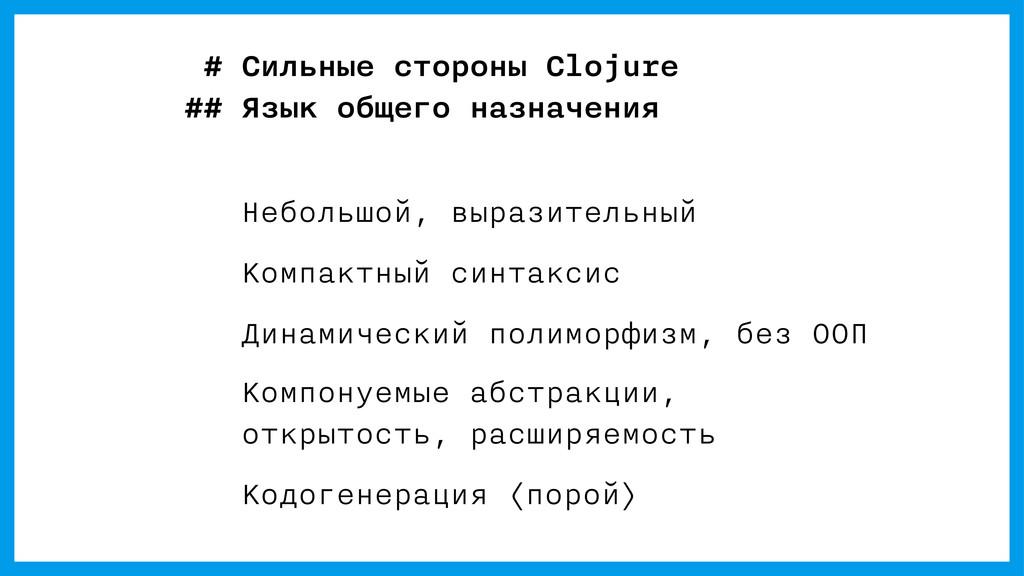 # Сильные стороны Clojure ## Язык общего назнач...