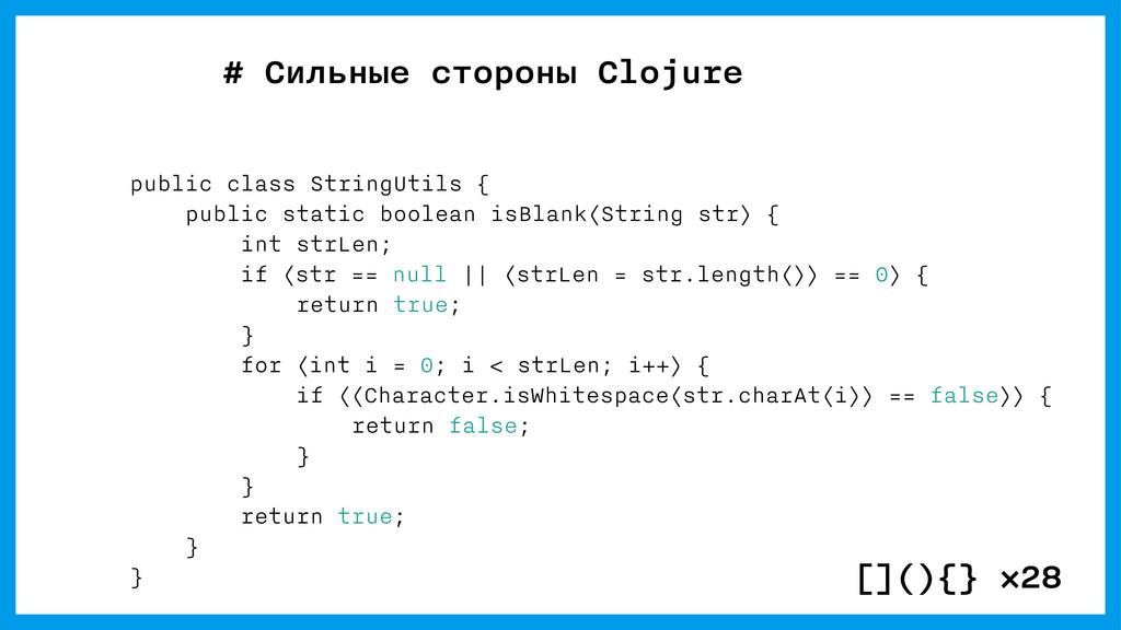 # Сильные стороны Clojure public class StringUt...