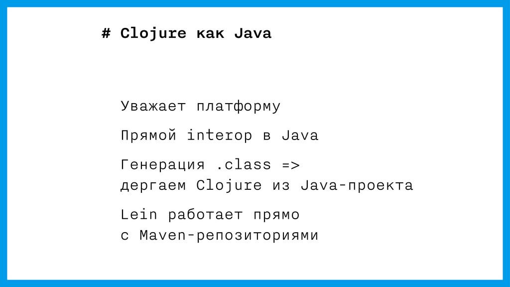 # Clojure как Java Уважает платформу Прямой int...
