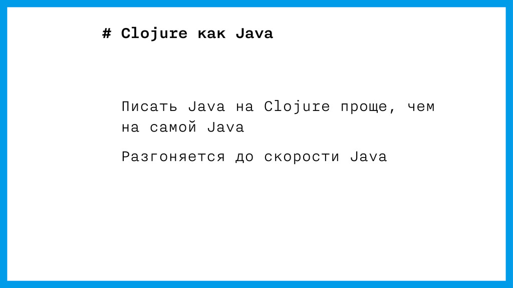 # Clojure как Java Писать Java на Clojure проще...