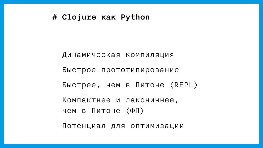 # Clojure как Python Динамическая компиляция Бы...