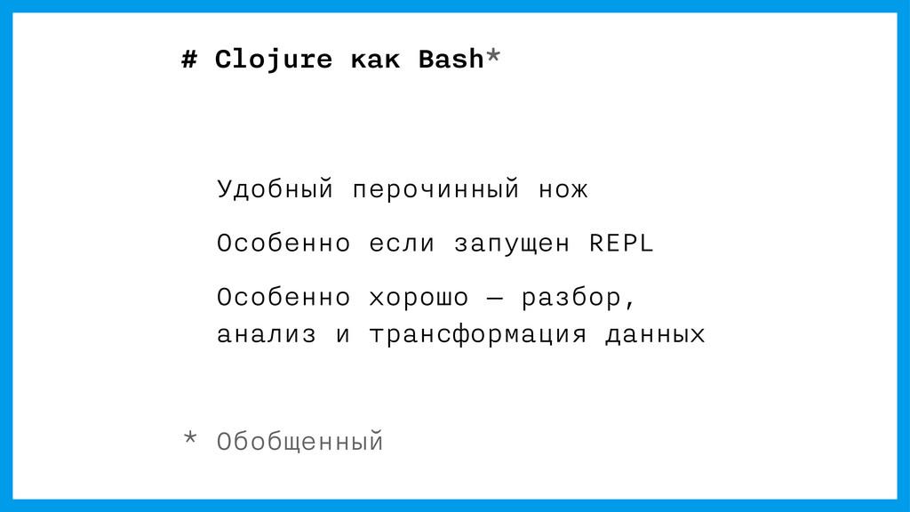 # Clojure как Bash* Удобный перочинный нож Особ...