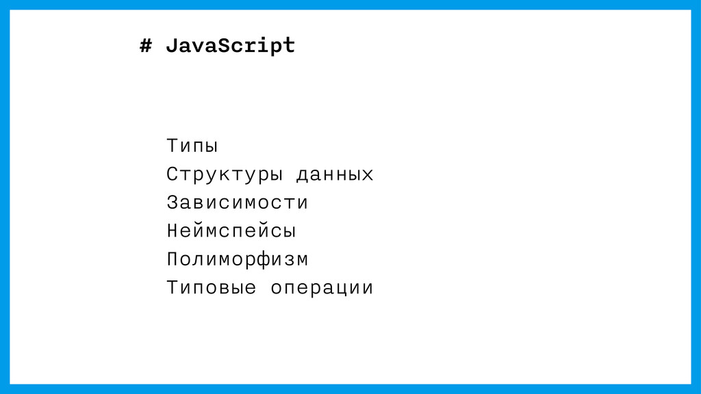 # JavaScript Типы Структуры данных Зависимости ...
