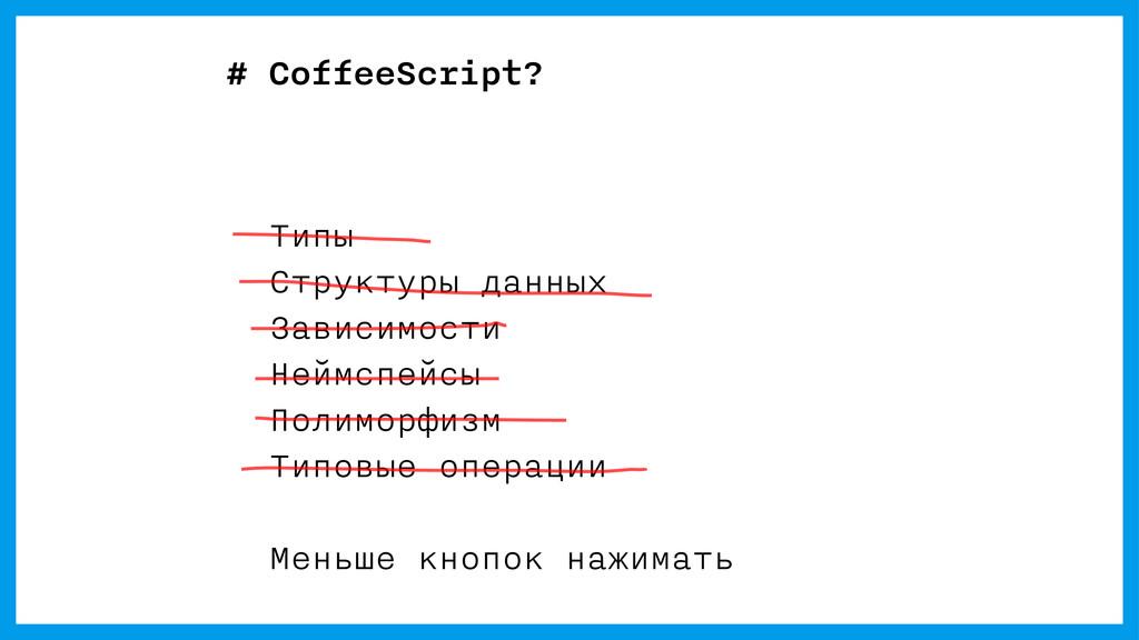 # CoffeeScript? Типы Структуры данных Зависимос...