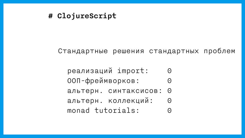 # ClojureScript Стандартные решения стандартных...