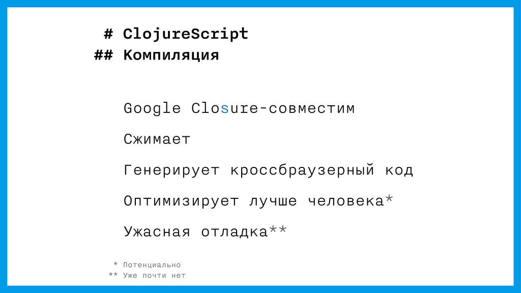 Google Closure-совместим Сжимает Генерирует кро...