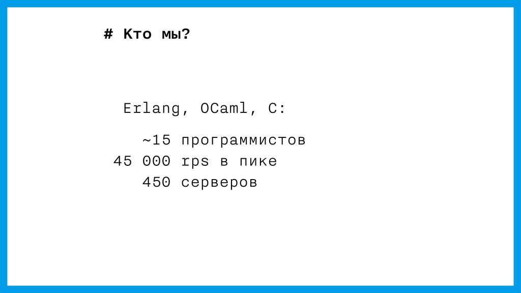 # Кто мы? Erlang, OCaml, C: ~15 программистов 4...
