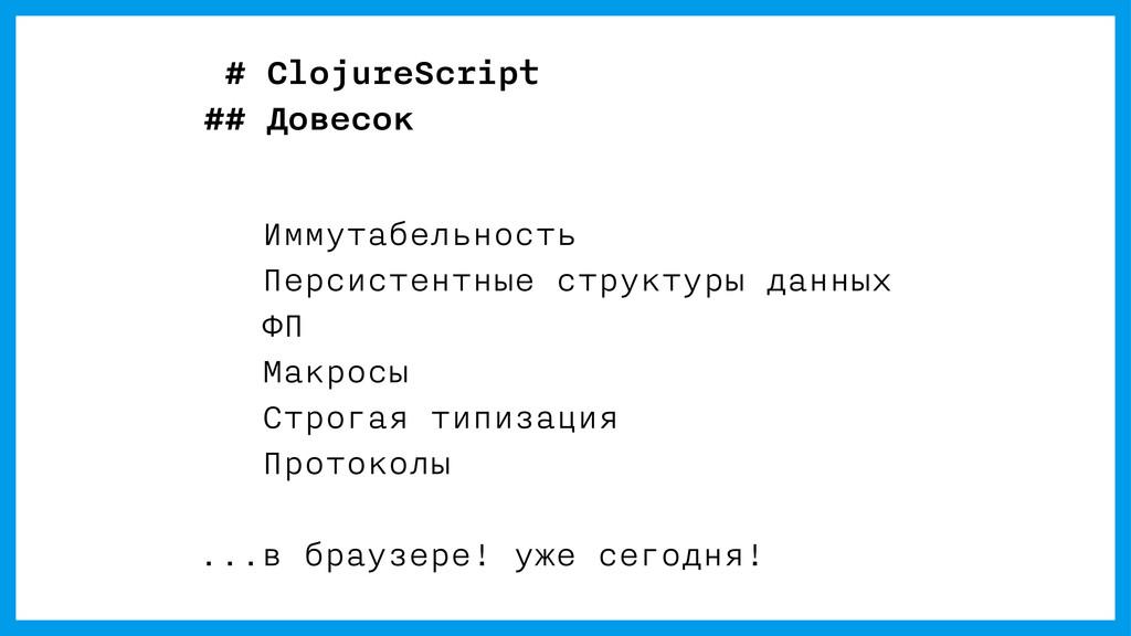 # ClojureScript ## Довесок Иммутабельность Перс...