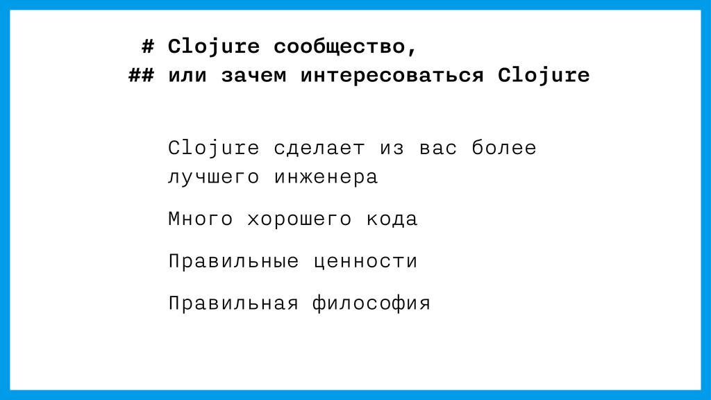 # Clojure сообщество, ## или зачем интересовать...