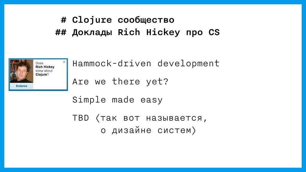 # Clojure сообщество ## Доклады Rich Hickey про...