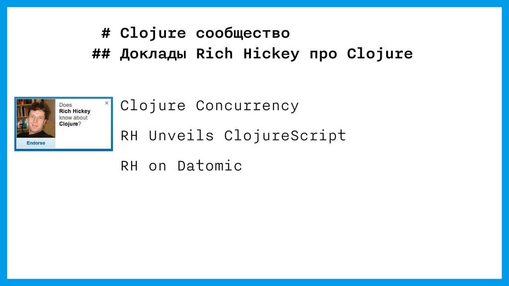 Clojure Concurrency RH Unveils ClojureScript RH...