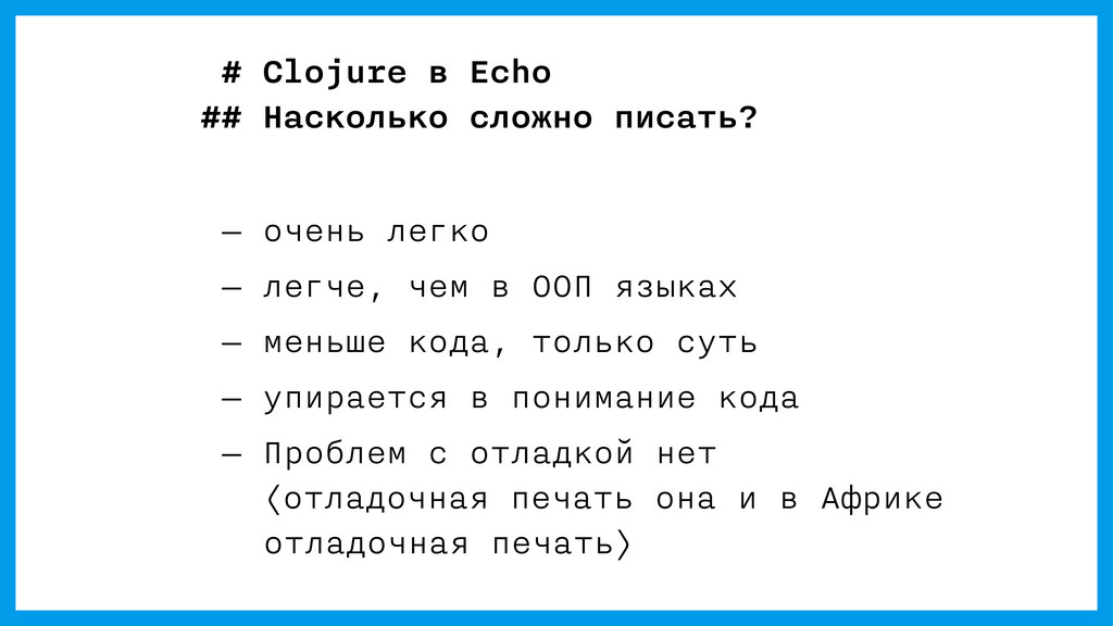 — очень легко — легче, чем в ООП языках — меньш...