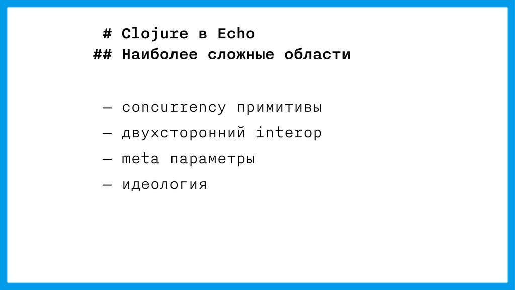 — concurrency примитивы — двухсторонний interop...