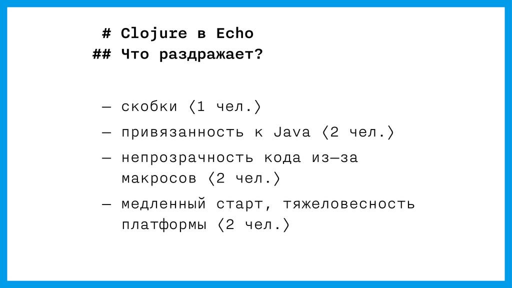 — скобки (1 чел.) — привязанность к Java (2 чел...