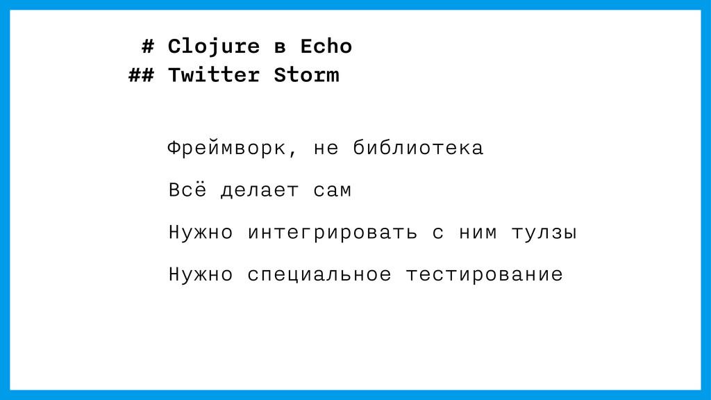 # Clojure в Echo ## Twitter Storm Фреймворк, не...