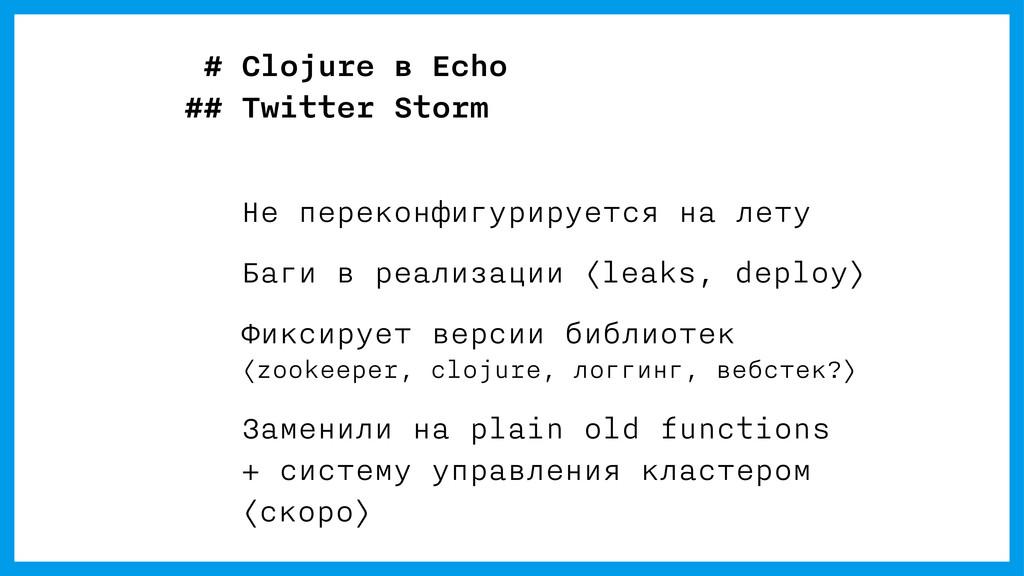 # Clojure в Echo ## Twitter Storm Не переконфиг...
