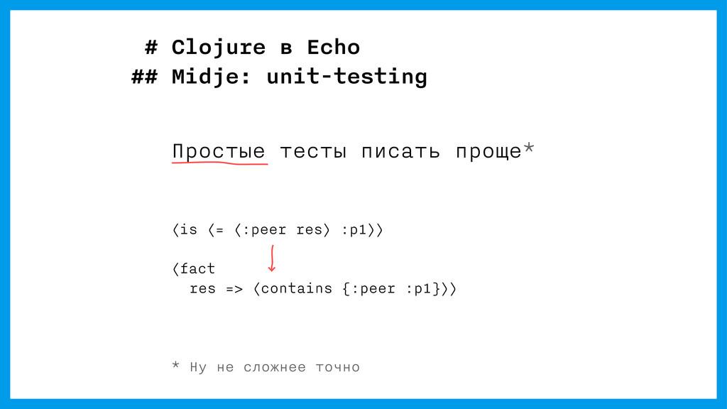 # Clojure в Echo ## Midje: unit-testing Простые...