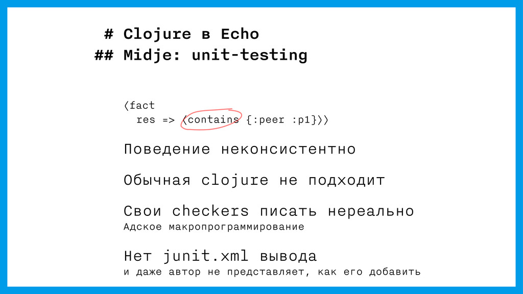 # Clojure в Echo ## Midje: unit-testing (fact r...
