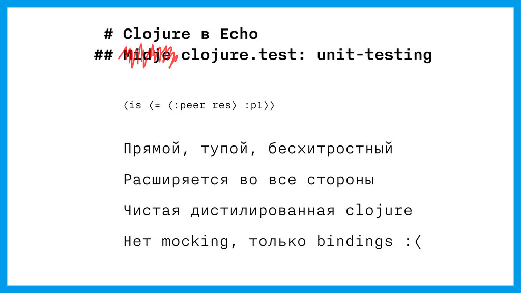 # Clojure в Echo ## Midje clojure.test: unit-te...