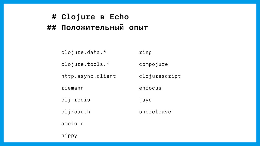 # Clojure в Echo ## Положительный опыт clojure....