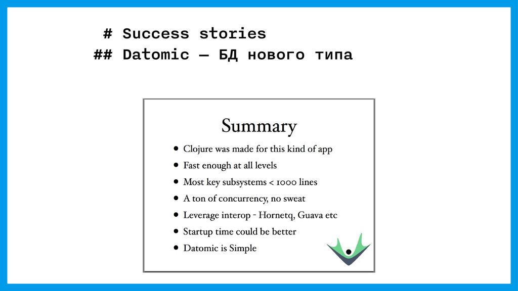 # Success stories ## Datomic — БД нового типа