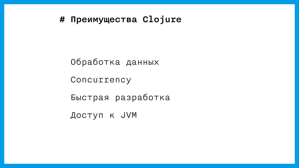 # Преимущества Clojure Обработка данных Concurr...